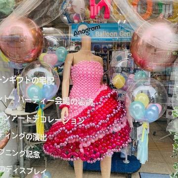水戸NHKで紹介されたバルーンドレス